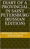 img - for Diary of a Provincial in Saint Petersburg (Russian Edition) book / textbook / text book
