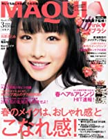 MAQUIA (マキア) 2013年 03月号 [雑誌]