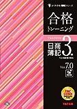 合格トレーニング 日商簿記3級 Ver.7.0 (よくわかる簿記シリーズ)