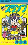 img - for Dr. Slump 1 (Jump Comics) (1980) ISBN: 4088511816 [Japanese Import] book / textbook / text book