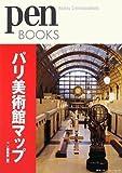 ペンブックス パリ美術館マップ (Pen BOOKS 2)