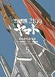 宇宙戦艦ヤマト2199(5)
