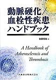動脈硬化/血栓性疾患ハンドブック