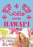GISELe LOVES HAWAI\'I (主婦の友ヒットシリーズ)
