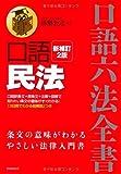 口語民法(新補訂2版) (口語六法全書)