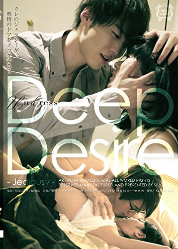 [一徹 月野帯人 大石美咲 川原里奈] Deep Desire