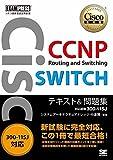 シスコ技術者認定教科書 CCNP Routing and Switching SWITCH テキスト&問題集 [対応試験]300-115J