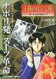 王様の仕立て屋 The Special Edition 1 (ジャンプコミックスデラックス)