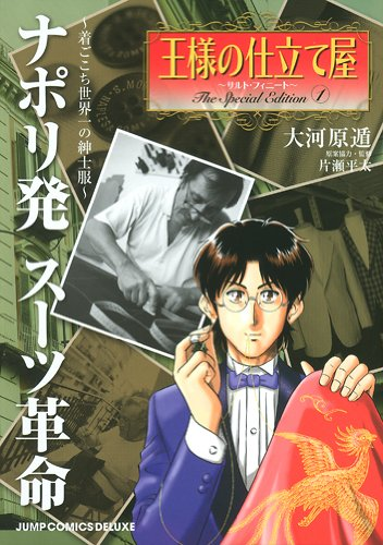 王様の仕立て屋〜サルト・フィニート〜 The Special Edition