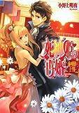 死神姫の再婚 -私の可愛い王子様- (B's‐LOG文庫)