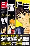 シバトラ 1 (1) (少年マガジンコミックス)