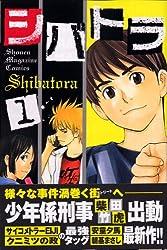 シバトラ(1) (少年マガジンコミックス)