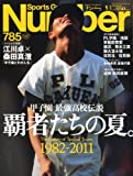 Sports Graphic Number (スポーツ・グラフィック ナンバー) 2011年 9/1号 [雑誌] [雑誌] / 文藝春秋 (刊)