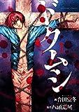 ドクムシ(1) (アクションコミックス)