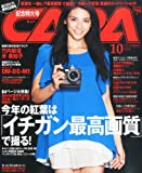 CAPA (キャパ) 2013年 10月号 [雑誌]