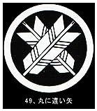 貼り紋6枚セット 大人・子供(七五三)兼用家紋 [男紋/女紋とも70柄有り] (女紋, 49、丸に違い矢)