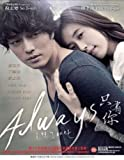 Always Korean Movie DVD (Korean Version with English Subtitle) NTSC ALL REGION by So Ji Sub & Han Hyo Joo