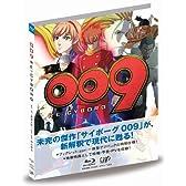 009 RE:CYBORG 通常版 [Blu-ray]