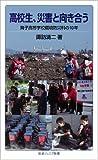 高校生、災害と向き合う――舞子高等学校環境防災科の10年 (岩波ジュニア新書)