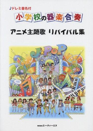 ドレミ音名付 小学校の器楽合奏 アニメ主題歌 リバイバル集