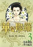 華と修羅 3 (ヤングジャンプコミックス)