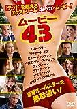 ムービー43 DVD