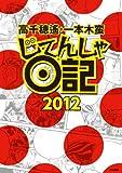 じてんしゃ日記〈2012〉