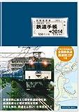 鉄道手帳[2014年版]