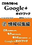 これもうきっとGoogle+ガイドブック 2.情報収集編