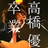 HITO-TO-HITO♪高橋優
