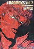 定本BAD BOYS 2 (ヤングキングコミックス)