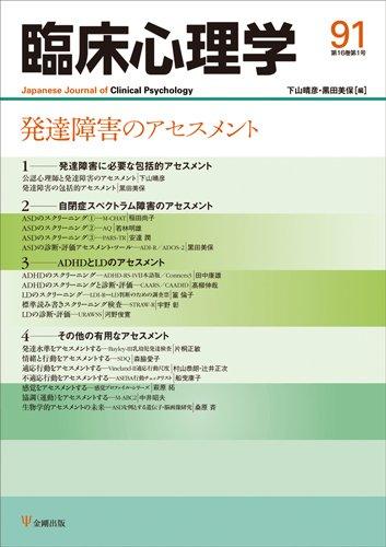 臨床心理学第16巻第1号―発達障害のアセスメント