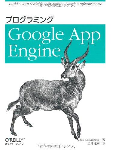 プログラミングGoogle App Engine