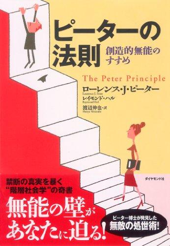 ピーターの法則の詳細を見る