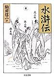 水滸伝 (4) ちくま文庫