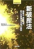 新破産法—破産法・破産規則・改正民事再生法等の解説 (研修叢書)