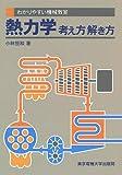 熱力学―考え方解き方 (わかりやすい機械教室)