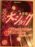 怪奇短編集 2 ススムちゃん大ショック (アイランドコミックスPRIMO)