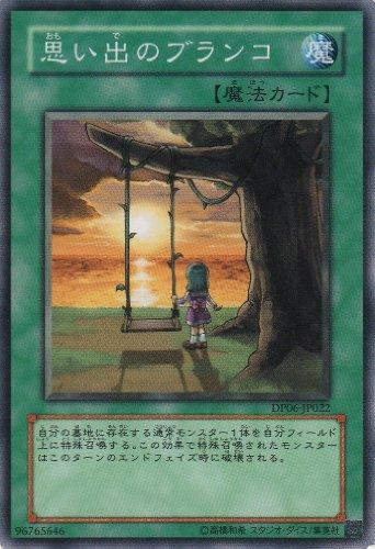 【シングルカード】 思い出のブランコ DP06-JP022(遊戯王OCG デュエリストパック-十代編3-)【ノーマル】