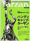 ハンディキャップ・ターザン&ユニバーサル・カー (Magazine House mook)