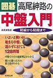 囲碁 高尾紳路の中盤入門—初級から初段まで