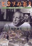 ピカソの祈り―名画〈ゲルニカ〉の誕生から帰郷まで (小学館ライブラリー (120))