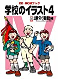 学校のイラスト〈4〉課外活動編—CD‐ROMブック
