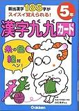 漢字九九カード (5年)