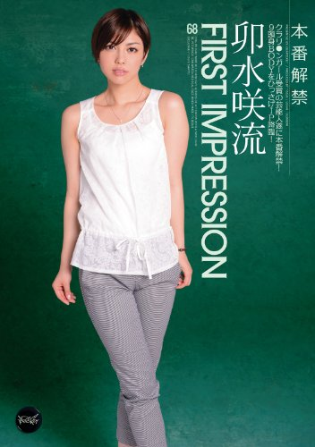 FIRST IMPRESSION 68 卯水咲流 アイデアポケット [DVD]