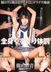 全身くすぐり体罰 篠田彩音 ドグマ [DVD]