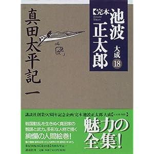真田太平記(一) (完本 池波正太郎大成)