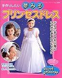 手作りしたい夢みるプリンセスドレス (レディブティックシリーズ―ソーイング (2209))