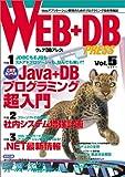WEB+DB PRESS Vol.5