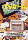僕たちの好きなTVゲーム '90年代懐かしゲーム編 (別冊宝島 (887))